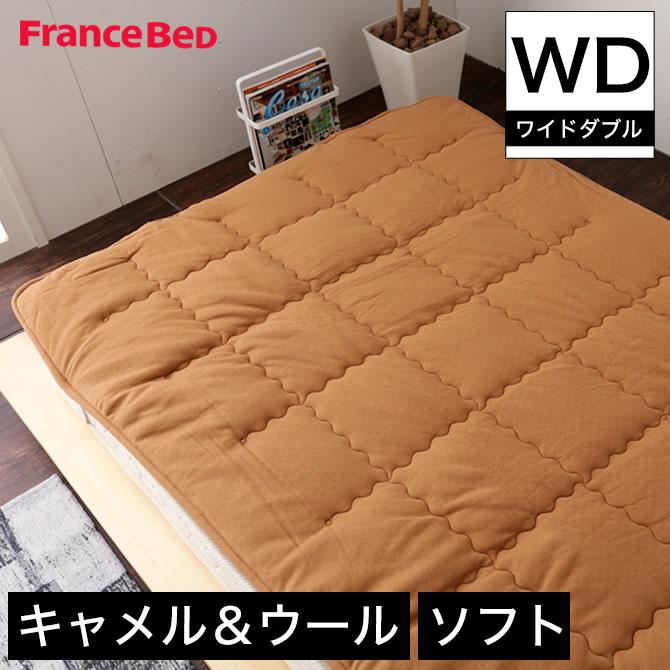 フランスベッド キャメルウールベッドパット ワイドダブル モンゴル産キャメル100% ラクーン 大特価 ウール100% fbp09 ニット生地 2層 francebed 敷きパッド製 やわらかい寝心地 敷パッド ベッドパッド 格安店
