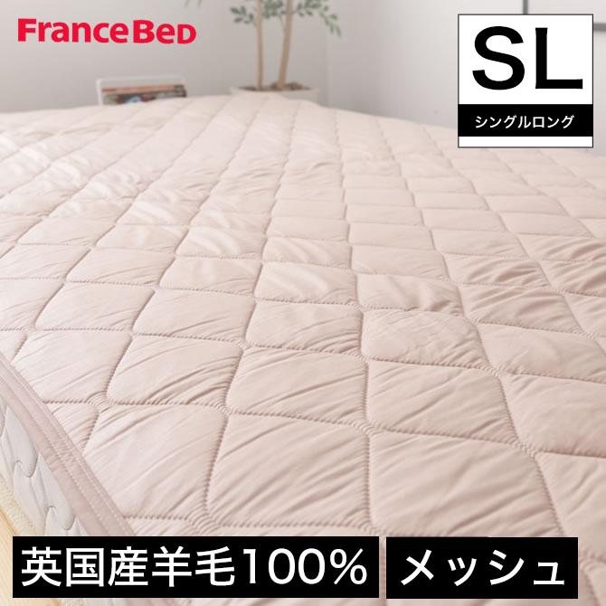フランスベッド 秀逸 羊毛メッシュベッドパット シングルロング 無料 吸湿 発散に優れた英国産 洗える 羊毛 fbp09 francebed ウール100% 敷きパッド製 敷パッド ベッドパッド 通気性 100% メッシュ