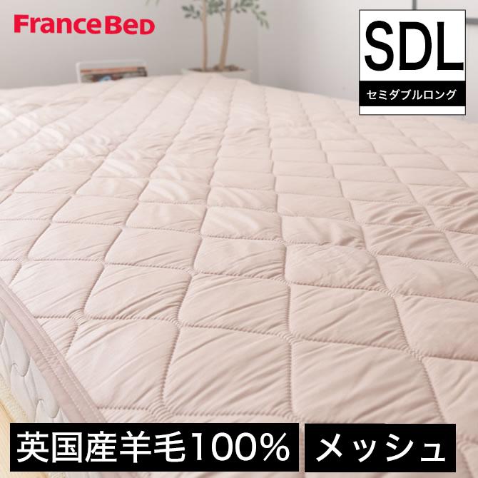 フランスベッド 羊毛メッシュベッドパット セミダブルロング 吸湿 発散に優れた英国産 洗える 羊毛 fbp09 ベッドパッド 通気性 ウール100% 一部予約 敷きパッド製 敷パッド 売買 francebed 100% メッシュ