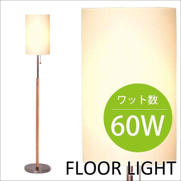 フロアスタンドライト カラー:ナチュラル スタンドライト フロアライト スタンド LED対応 LED電球 シェード 北欧 フロアスタンドライト おしゃれ 照明器具 インテリア照明 ナチュラル感が人気[代引不可]