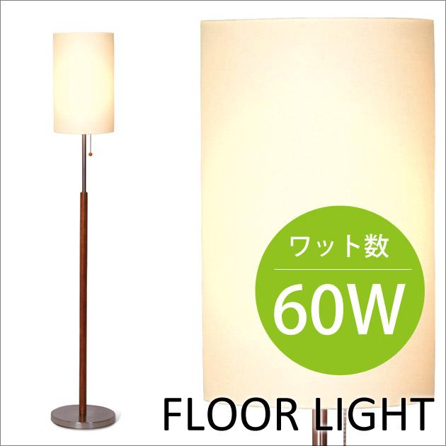 フロアスタンドライト カラー:ブラウン スタンドライト フロアライト スタンド LED対応 LED電球 シェード 北欧 フロアスタンドライト おしゃれ 照明器具 インテリア照明 ナチュラル感が人気[代引不可]