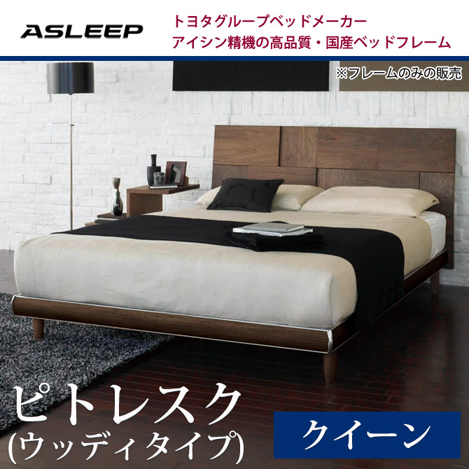 すのこベッド ASLEEP(アスリープ) ベッドフレームのみ ピトレスク(ウッディ) クイーン アイシン精機 日本製 国産 すのこベッド おしゃれ デザイン スタイリッシュ トヨタベッド クイーンベッド クイーンサイズ ブランドベッド