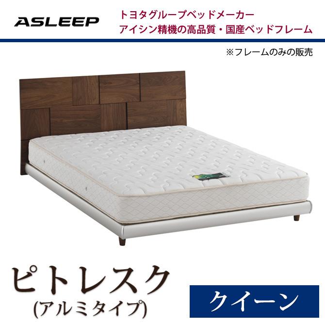 すのこベッド ASLEEP(アスリープ) ベッドフレームのみ ピトレスク(アルミタイプ) クイーン アイシン精機 日本製 国産 すのこベッド おしゃれ デザイン スタイリッシュ トヨタベッド クイーンベッド クイーンサイズ ブランドベッド