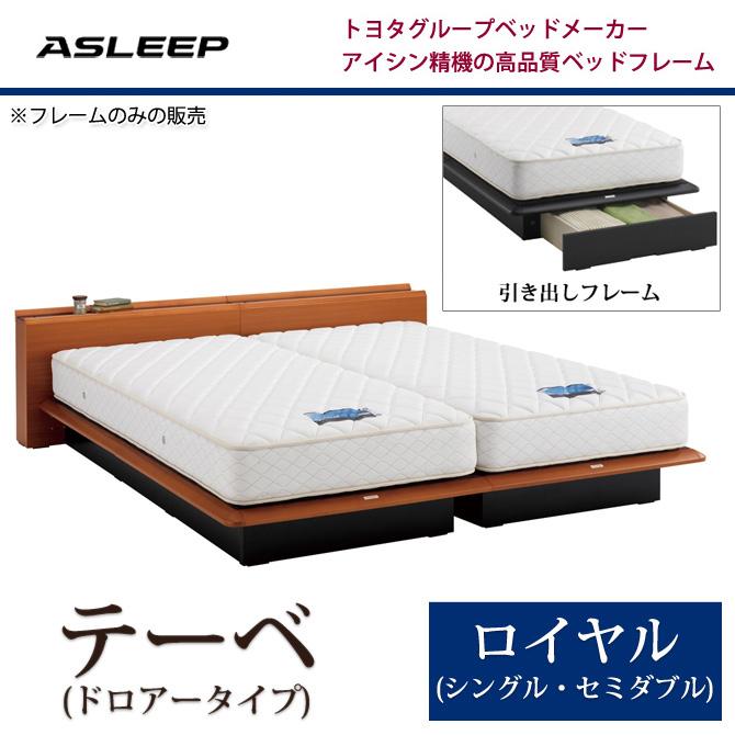 収納ベッド ASLEEP(アスリープ) フレームのみ テーベ(ドロアー) ロイヤル※シングル・セミダブル連結 アイシン精機 トヨタベッド ベッドフレーム 棚付き 収納付きベッド 収納ベッド 引き出し付きベッド ブランドベッド