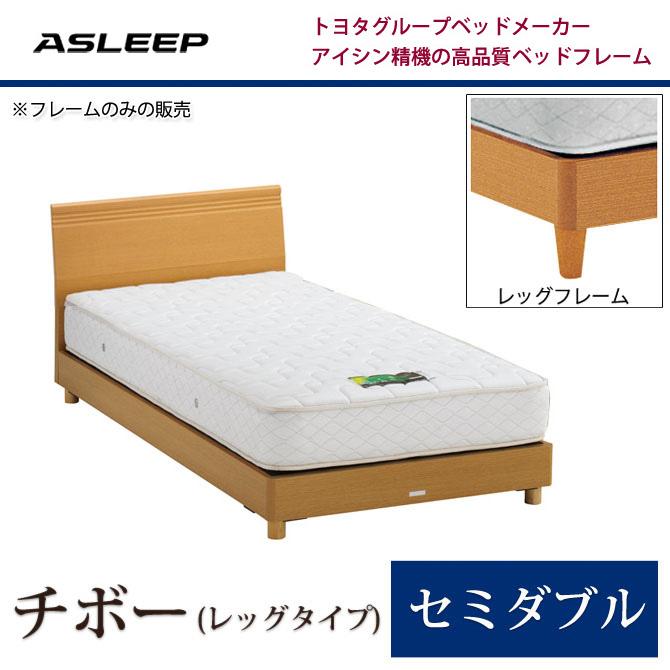 ASLEEP(アスリープ) ベッド フレームのみ チボー(レッグ) セミダブル アイシン精機 ベッドフレーム 木製 トヨタベッド セミダブルベッド セミダブルサイズ ブランドベッド セミダブル セミダブルベッド セミダブルベット セミダブルサイズ