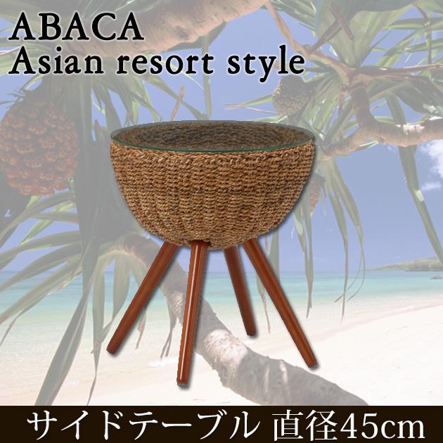 サイドテーブル 直径45cm アバカ素材のアジアンテイスト アジアン家具 テーブル ソファ ベッド ベッドサイドテーブル ソファサイドテーブル ラウンドテーブル リゾート バリ 一人暮らし 新生活
