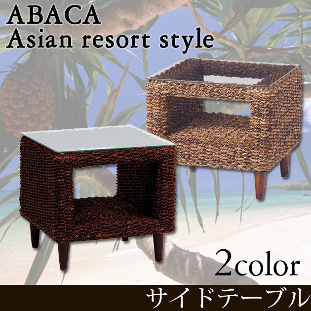 サイドテーブル 幅50cm アバカ素材のアジアンテイスト アジアン家具 テーブル ソファ ベッド ベッドサイドテーブル ソファサイドテーブル ガラス リゾート バリ