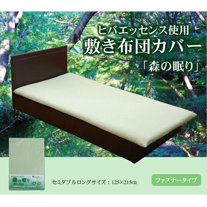 敷き布団カバー 森の眠り グリーン セミダブルロング 125×215cm ヒバエッセンスシリーズ