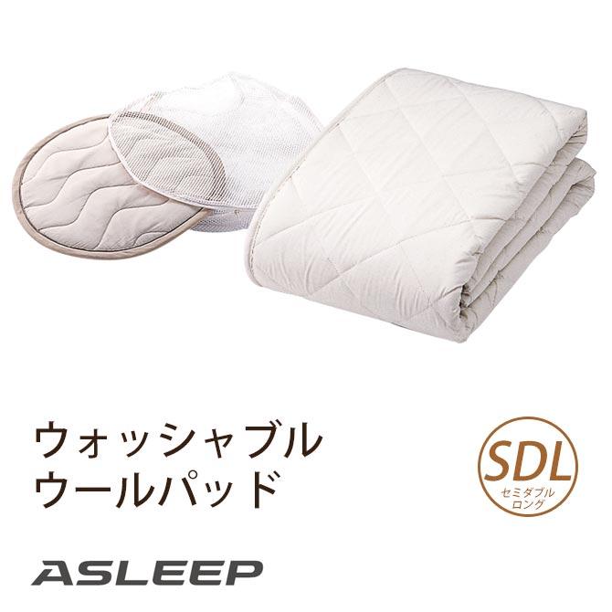 ASLEEP(アスリープ) ウォッシャブルウールパッド セミダブルロング 日干し・水洗いOK 洗濯ネット付 英国ウール100%(吸湿・発散性) 抗菌防臭