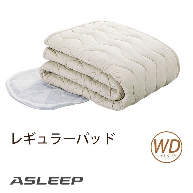 ASLEEP(アスリープ) レギュラーパッド ワイドダブル 日干し・水洗いOK 洗濯ネット付 速乾性 抗菌防臭