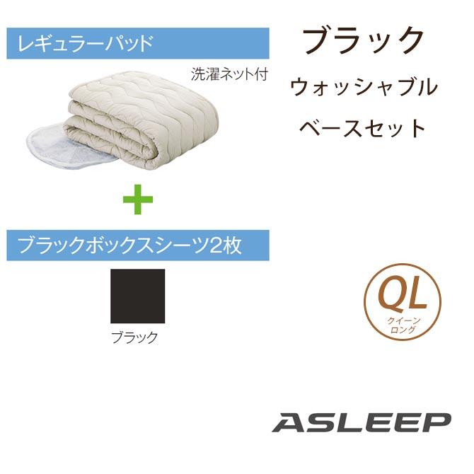 ASLEEP(アスリープ) ブラックウォッシャブルベースセット クイーンロング (レギュラーパッド+ブラックボックスシーツ2枚)日干し・水洗いOK 洗濯ネット付 速乾性 抗菌防臭