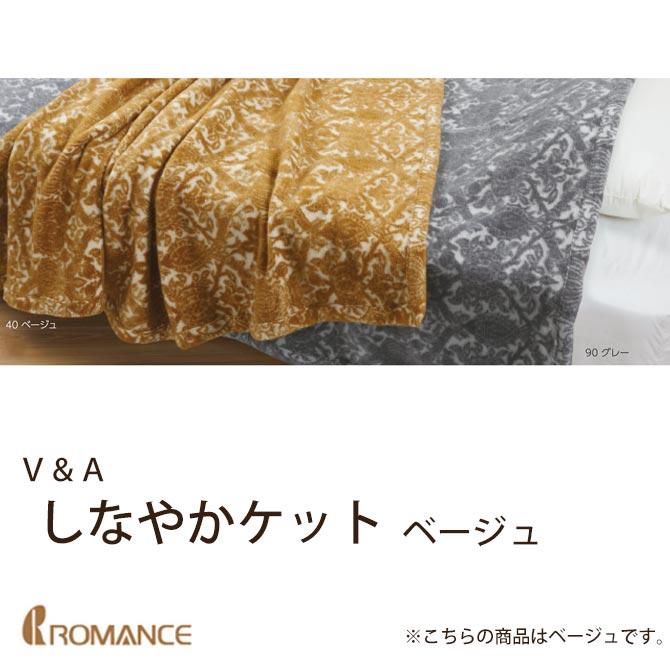 しなやかケット ベージュ V&A 京都 ロマンス小杉 幅140×奥行200cm 日本製 肌掛け ブランケット モリス 英国柄