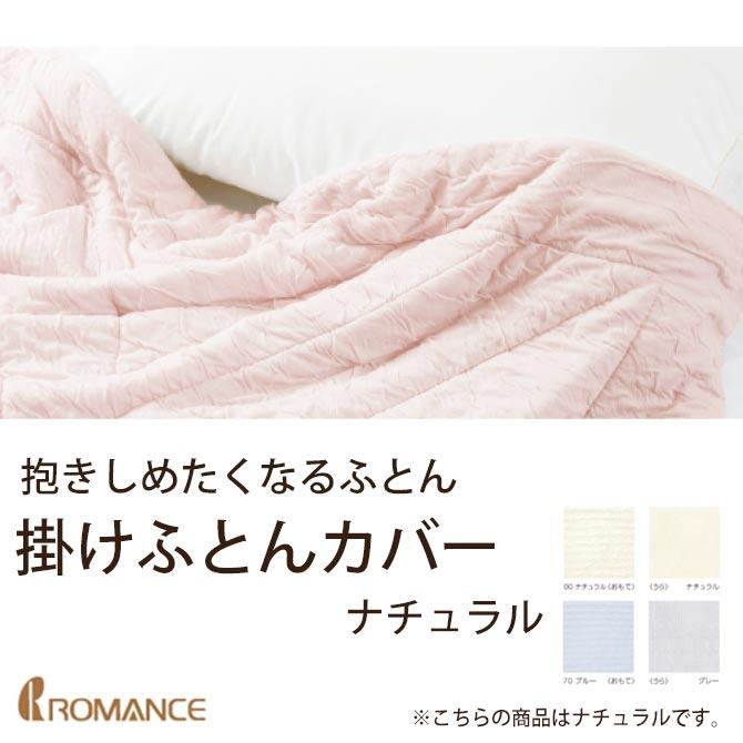 抱きしめたくなるふとん 掛けふとんカバー シングル ナチュラル 京都 ロマンス小杉 幅150×奥行210cm 日本製 布団 とろけるような柔らかタッチ モダール 吸湿性