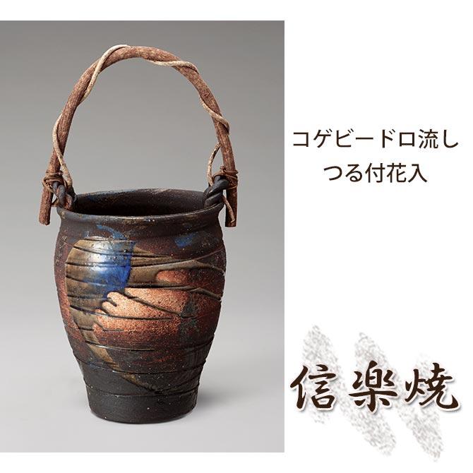 コゲビードロ流しつる付花入 伝統的な味わいのある信楽焼き 花瓶 花入れ 和テイスト 陶器 日本製 信楽焼 花器 焼き物 和風 しがらき