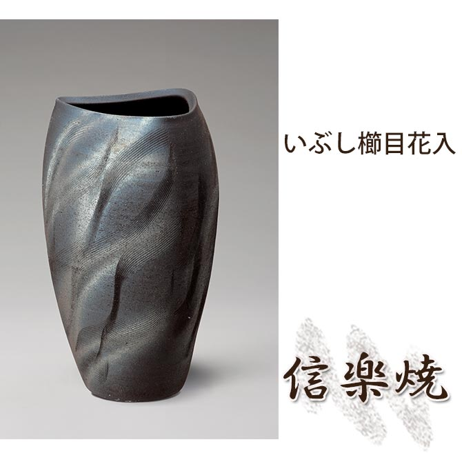 いぶし櫛目花入 伝統的な味わいのある信楽焼き 花瓶 花入れ 和テイスト 陶器 日本製 信楽焼 花器 焼き物 和風 しがらき