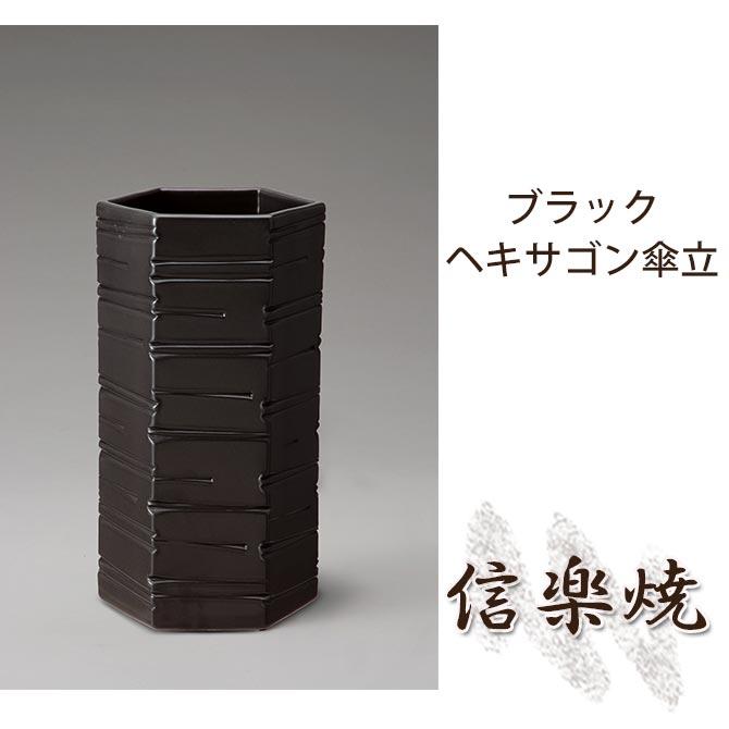 ブラックヘキサゴン傘立 伝統的な味わいのある信楽焼き 花瓶 花入れ 和テイスト 陶器 日本製 信楽焼 花器 焼き物 和風 しがらき