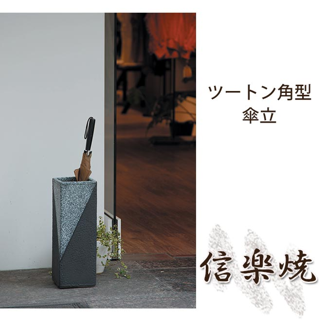 ツートン角型傘立 伝統的な味わいのある信楽焼き 傘立て 傘入れ 和テイスト 陶器 日本製 信楽焼 傘収納 焼き物 和風 しがらき