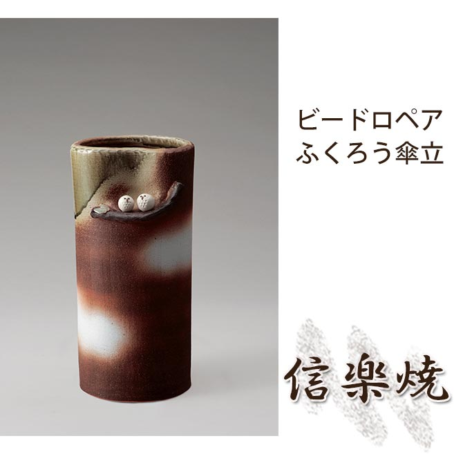 ビードロペアふくろう傘立 伝統的な味わいのある信楽焼き 傘立て 傘入れ 和テイスト 陶器 日本製 信楽焼 傘収納 焼き物 和風 しがらき