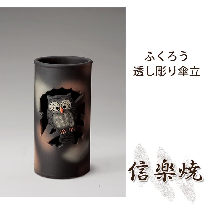 ふくろう透し彫り傘立 伝統的な味わいのある信楽焼き 傘立て 傘入れ 和テイスト 陶器 日本製 信楽焼 傘収納 焼き物 和風 しがらき