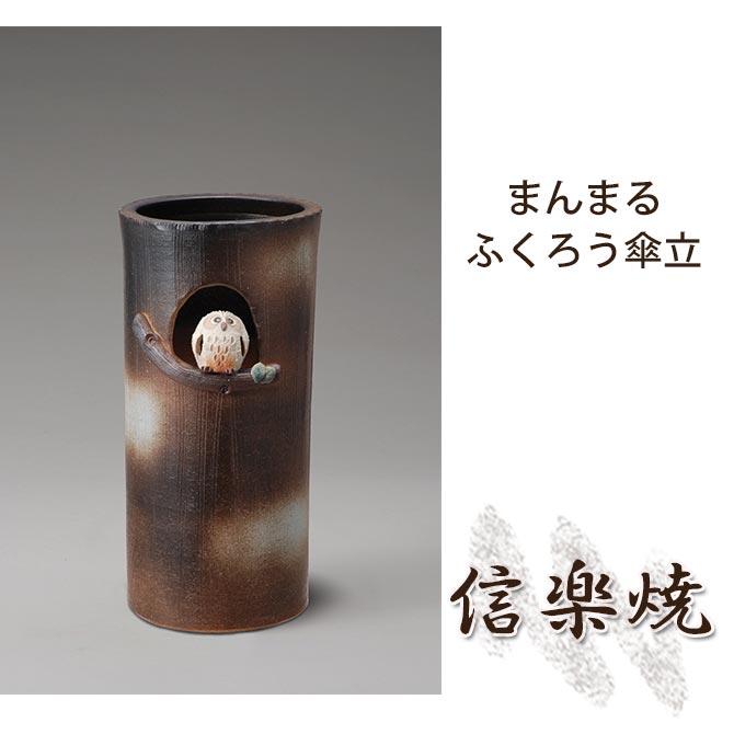 \ポイント5倍★3/21 9:59まで★/ まんまるふくろう傘立 伝統的な味わいのある信楽焼き 傘立て 傘入れ 和テイスト 陶器 日本製 信楽焼 傘収納 焼き物 和風 しがらき 一人暮らし 新生活
