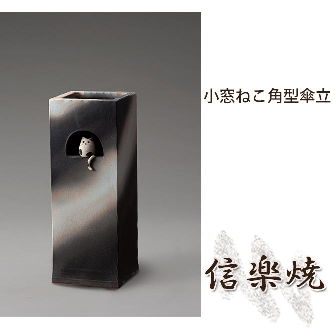小窓ねこ角型傘立 伝統的な味わいのある信楽焼き 傘立て 傘入れ 和テイスト 陶器 日本製 信楽焼 傘収納 焼き物 和風 しがらき