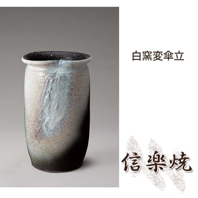 白窯変傘立 伝統的な味わいのある信楽焼き 傘立て 傘入れ 和テイスト 陶器 日本製 信楽焼 傘収納 焼き物 和風 しがらき