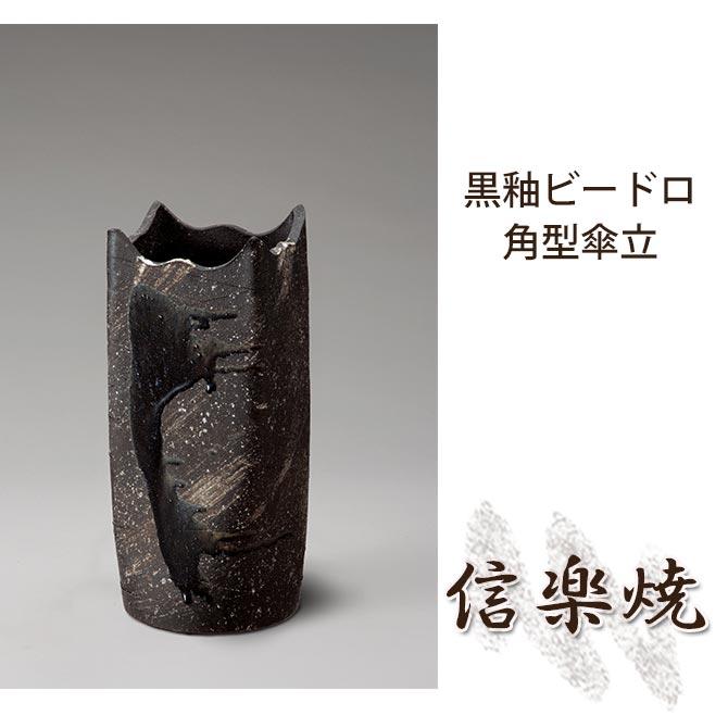 黒釉ビードロ角型傘立 伝統的な味わいのある信楽焼き 傘立て 傘入れ 和テイスト 陶器 日本製 信楽焼 傘収納 焼き物 和風 しがらき