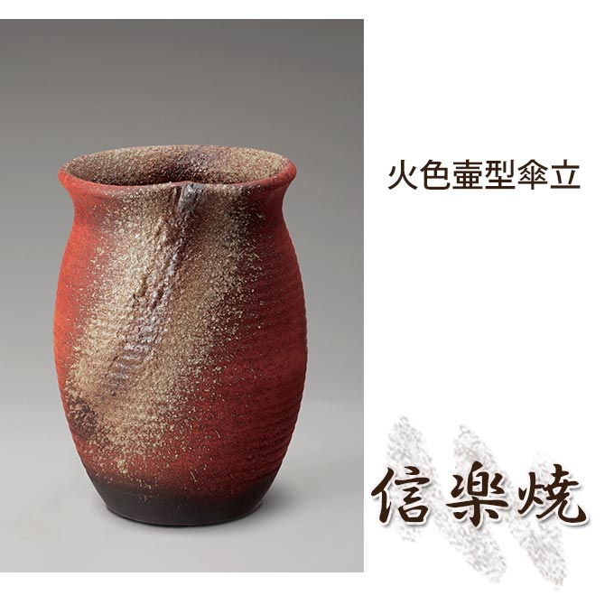 火色壷型傘立 伝統的な味わいのある信楽焼き 傘立て 傘入れ 和テイスト 陶器 日本製 信楽焼 傘収納 焼き物 和風 しがらき
