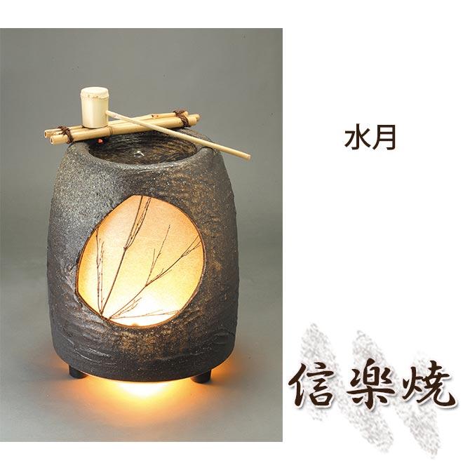 水月 竹しゃく付 伝統的な味わいのある信楽焼き 水槽 水入れ 和テイスト 陶器 日本製 信楽焼 水流 焼き物 和風 しがらき