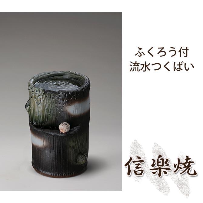 ふくろう付流水つくばい 伝統的な味わいのある信楽焼き 水槽 水入れ 和テイスト 陶器 日本製 信楽焼 水流 焼き物 和風 しがらき