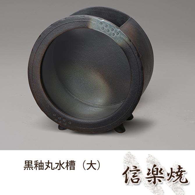 黒釉丸水槽(大) 伝統的な味わいのある信楽焼き 水槽 水入れ 和テイスト 陶器 日本製 信楽焼 水流 焼き物 和風 しがらき