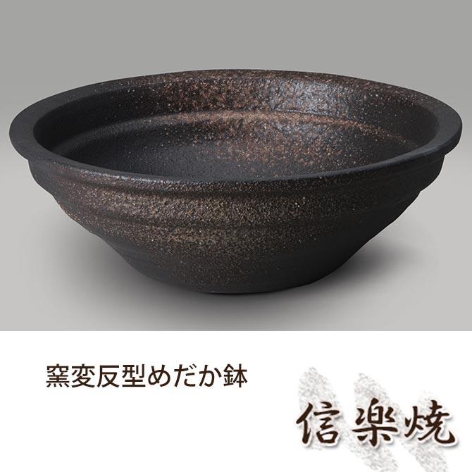 窯変反型めだか鉢 伝統的な味わいのある信楽焼き 水槽 水入れ 和テイスト 陶器 日本製 信楽焼 水流 焼き物 和風 しがらき
