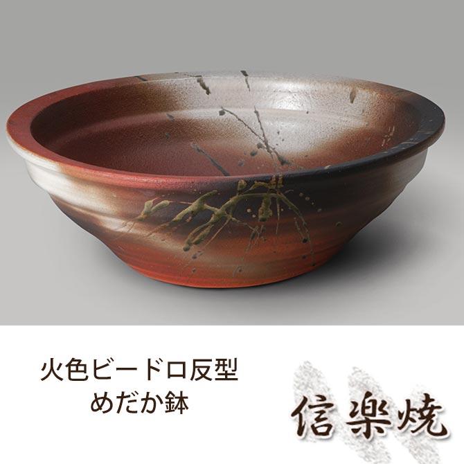 火色ビードロ反型めだか鉢 伝統的な味わいのある信楽焼き 水槽 水入れ 和テイスト 陶器 日本製 信楽焼 水流 焼き物 和風 しがらき