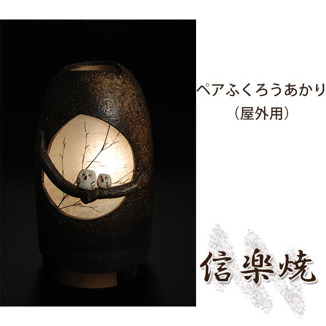 ペアふくろうあかり(屋外用) 伝統的な味わいのある信楽焼き 照明 ランプ 和テイスト 陶器 日本製 信楽焼 灯り 焼き物 和風 しがらき