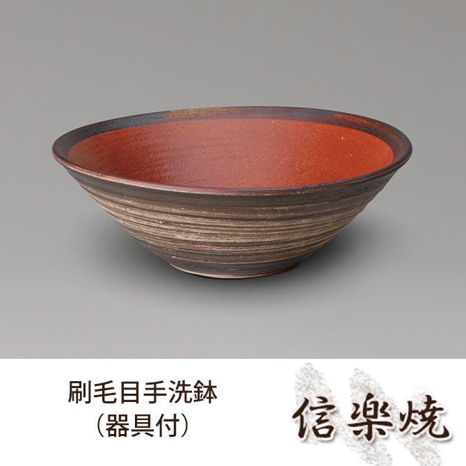 刷毛目手洗鉢(器具付) 伝統的な味わいのある信楽焼き 洗面台 手洗い台 和テイスト 陶器 日本製 信楽焼 流し台 焼き物 和風 しがらき