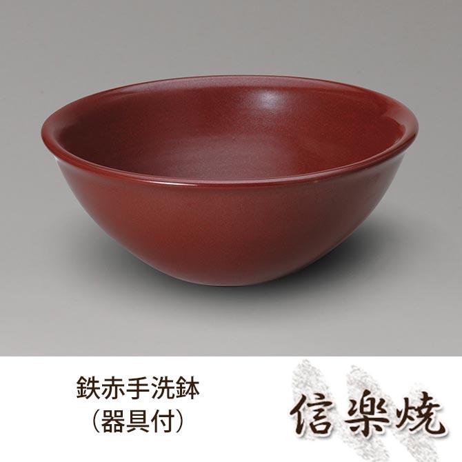鉄赤手洗鉢(器具付) 伝統的な味わいのある信楽焼き 洗面台 手洗い台 和テイスト 陶器 日本製 信楽焼 流し台 焼き物 和風 しがらき