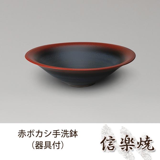 赤ボカシ手洗鉢(器具付) 伝統的な味わいのある信楽焼き 洗面台 手洗い台 和テイスト 陶器 日本製 信楽焼 流し台 焼き物 和風 しがらき