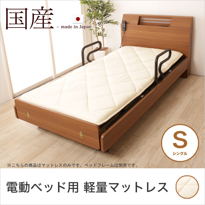 電動ベッド用軽量マットレス(敷布団)シングル 電動ベッド用 日本製 電動リクライニングベッド用マットレス 薄型 マットレス 国産マットレス ベッドマット リクライニングの動きにフィット
