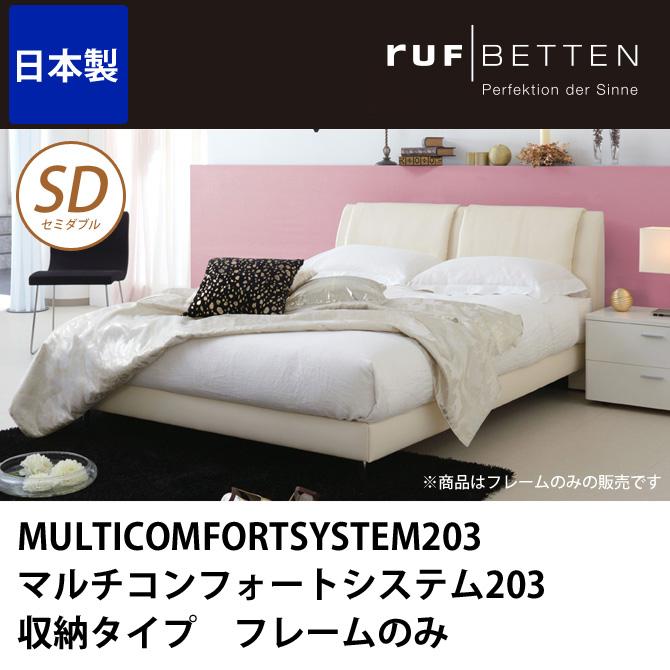 ドリームベッド MULTICOMFORTSYSTEM203 マルチコンフォートシステム203 収納タイプ フレームのみ セミダブル 生地ランクG/A ドリームベッド dreambed [送料無料][開梱設置無料]