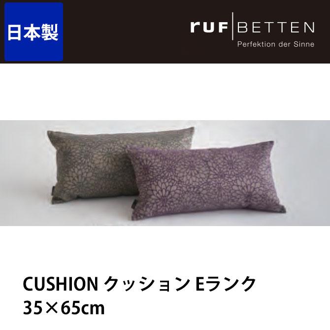 ドリームベッド CUSHION クッション Eランク 35×65cm ドリームベッド dreambed [送料無料]