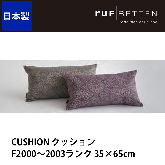 ドリームベッド CUSHION クッション F2000~2003ランク 35×65cm ドリームベッド dreambed [送料無料]