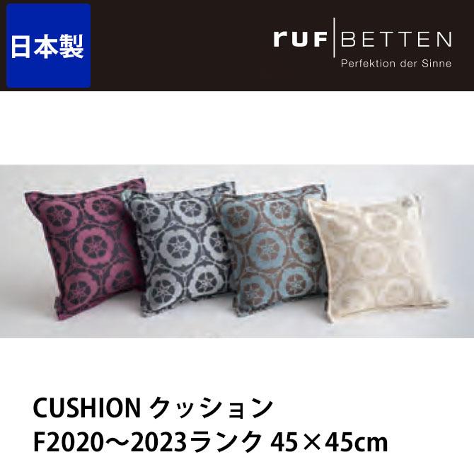 ドリームベッド CUSHION クッション F2020~2023ランク 45×45cm ドリームベッド dreambed [送料無料]