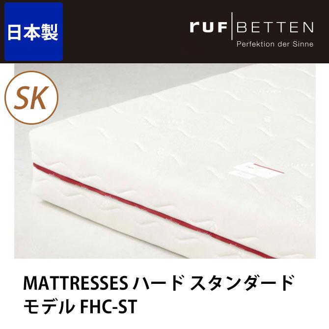 ドリームベッド マットレス MATTRESSES ハード スタンダードモデル FHC-ST SK セミキング (2枚もの) ドリームベッド dreambed [送料無料]