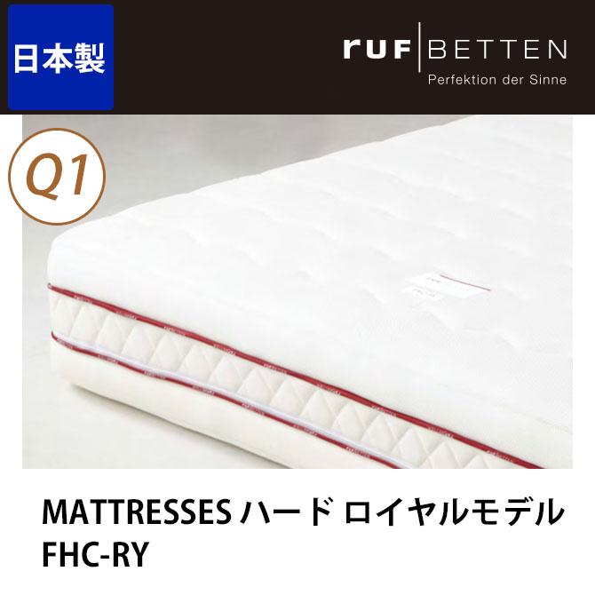 ドリームベッド マットレス MATTRESSES ハード ロイヤルモデル FHC-RY Q1 クイーン1 ドリームベッド dreambed [送料無料]