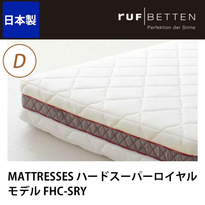 ドリームベッド マットレス MATTRESSES ハード スーパーロイヤルモデル FHC-SRY D ダブル ドリームベッド dreambed [送料無料] 一人暮らし 新生活