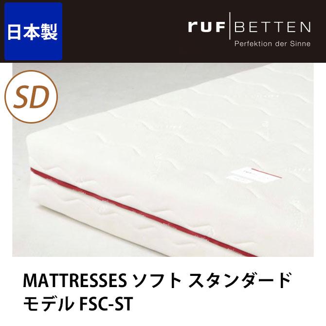 ドリームベッド マットレス MATTRESSES ソフト スタンダードモデル FSC-ST SD セミダブル ドリームベッド dreambed [送料無料] 一人暮らし 新生活