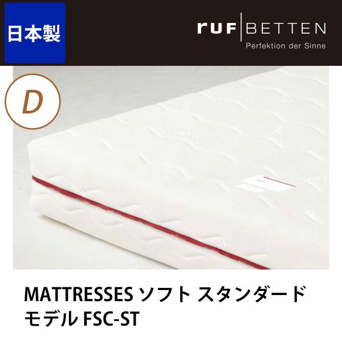 最安価格 ドリームベッド マットレス ダブル MATTRESSES ソフト D スタンダードモデル FSC-ST FSC-ST D ダブル ドリームベッド dreambed [送料無料], MASPHALTO:b776cb87 --- tonewind.xyz