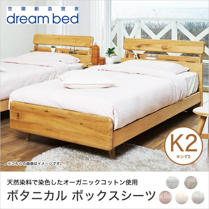 ボタニックライフ ベッド用シーツ BL-300 ボックスシーツ K2サイズ キング2 ホワイト ドリームベッド   マットレスカバー シーツ カバー 綿100% ボタニカル 植物由来 オーガニック 天然素材 爽やか 春 dreambed 寝具 寝室