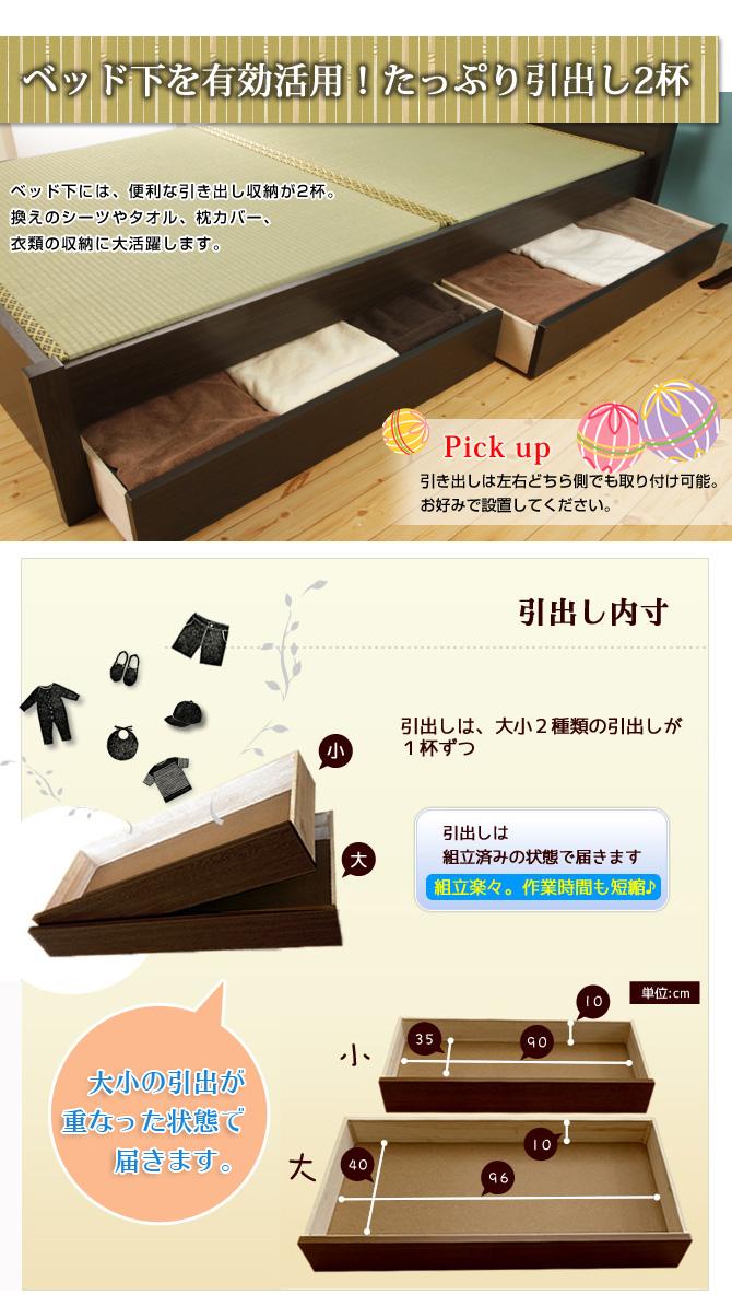 収納ベッド 畳ベッド セミダブル フレームのみ 格子パネル 引き出し付 和風 アジアン パネル型ベッド すのこ 収納付き セミダブルベッド 和室 いぐさの香りのする たたみ タタミ 日本製[2016tatamicam] セミダブル セミダブルベッド セミダブルベット セミダブルサイズ