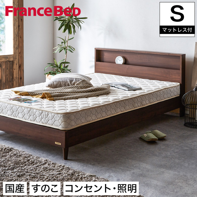 棚付き すのこベッド francebed シングルベッド コンセント LED照明 マットレス付き シングル すのこ 棚付きベッド 日本製 フランスベッド TH-2020LG+XA-241 マルチラススーパースプリングマットレス付 硬め ナチュラル/ウォルナット 木製 脚付き 限定モデル